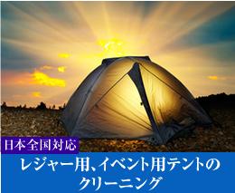 レジャー用・イベント用テントのクリーニング