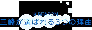 三峰が選ばれる3つの理由