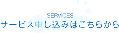 サービス申込はこちらから